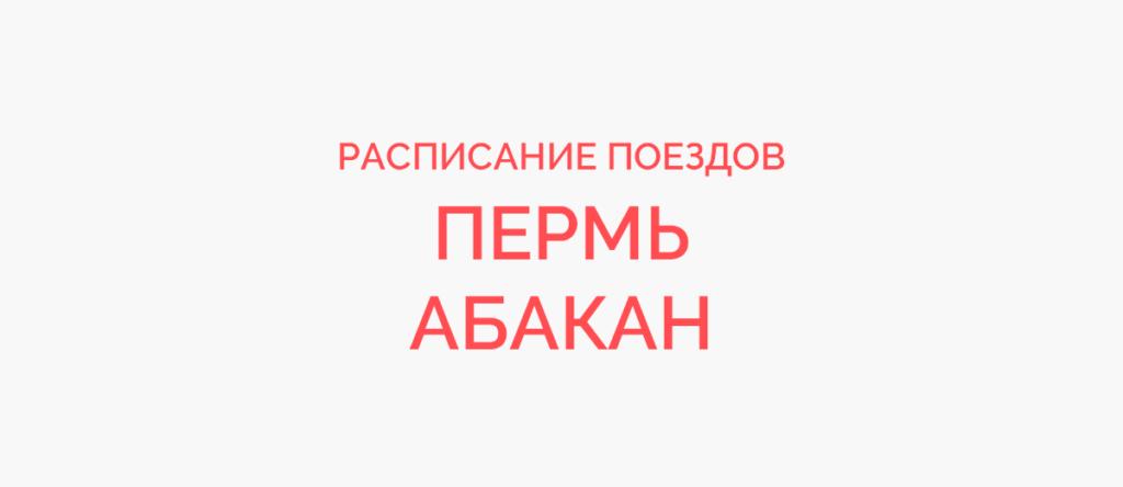 Поезд Пермь - Абакан