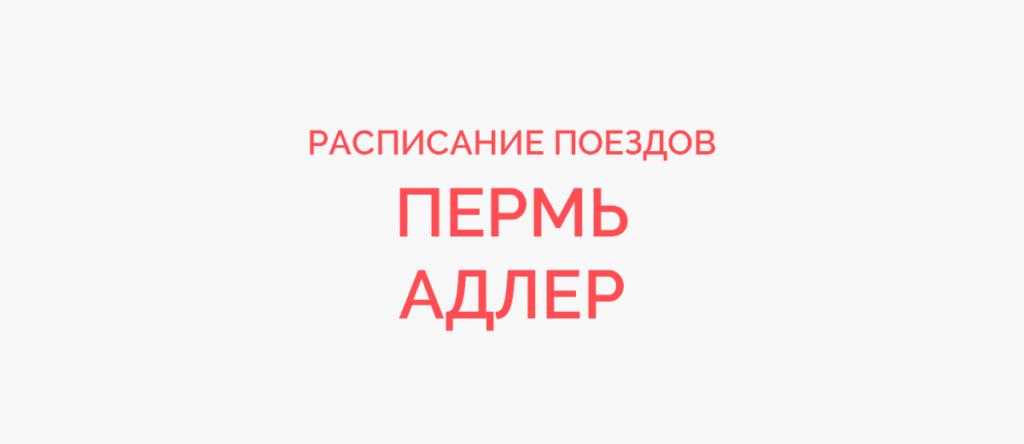 Поезд Пермь - Адлер