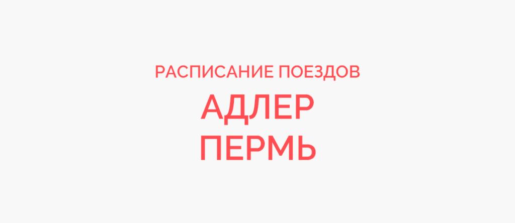 Поезд Адлер - Пермь