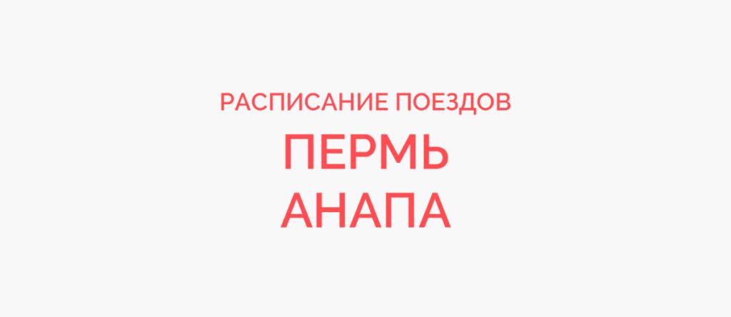 Поезд Пермь - Анапа