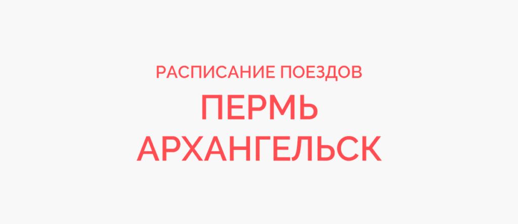 Поезд Пермь - Архангельск