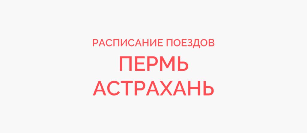 Поезд Пермь - Астрахань