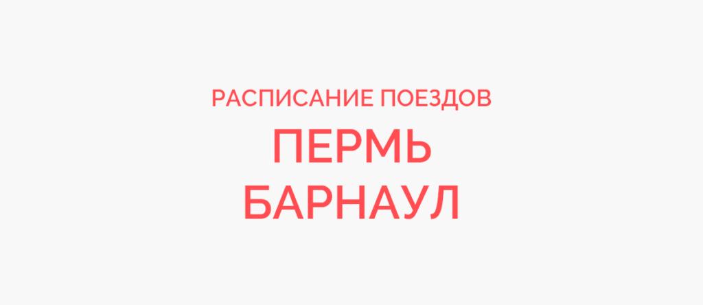 Поезд Пермь - Барнаул