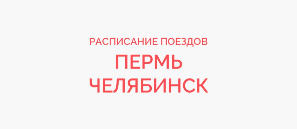 Поезд Пермь - Челябинск
