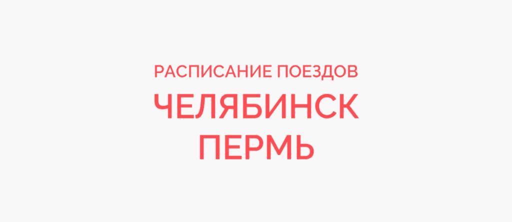 Поезд Челябинск - Пермь
