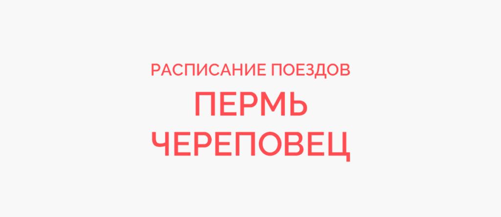 Поезд Пермь - Череповец