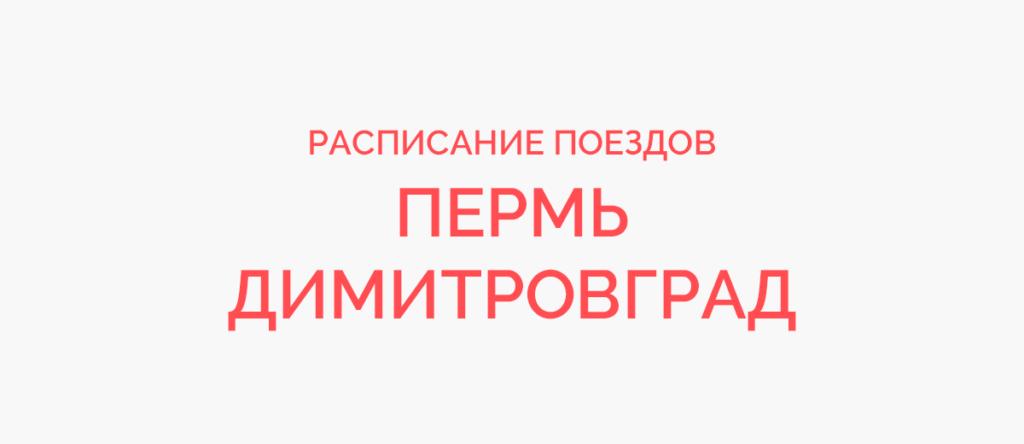 Поезд Пермь - Димитровград