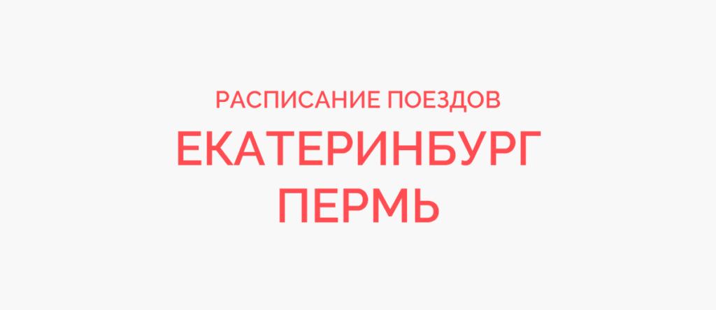 Поезд Екатеринбург - Пермь