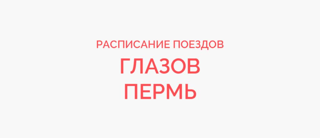 Поезд Глазов - Пермь