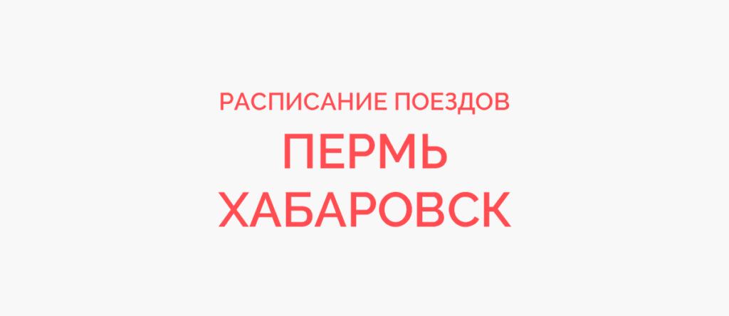 Поезд Пермь - Хабаровск
