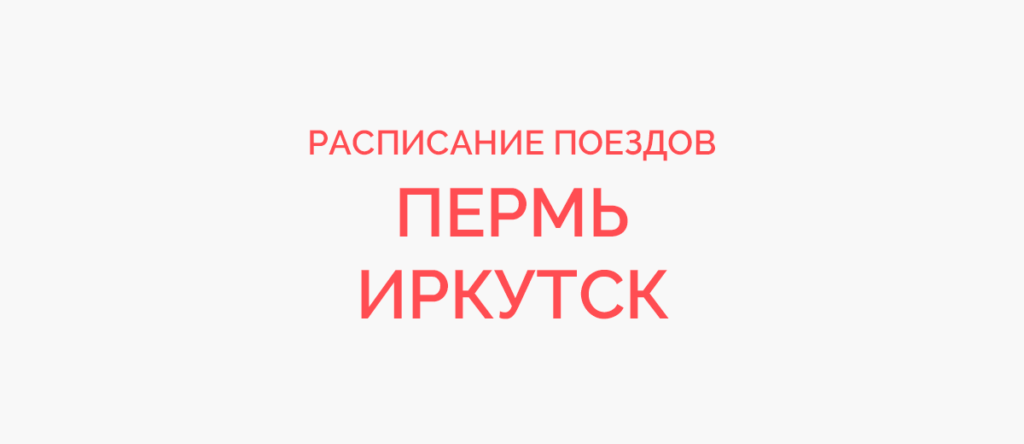Поезд Пермь - Иркутск