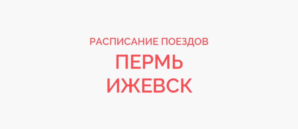 Поезд Пермь - Ижевск