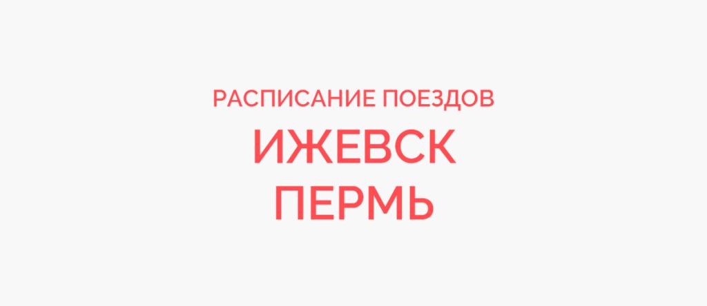 Поезд Ижевск - Пермь