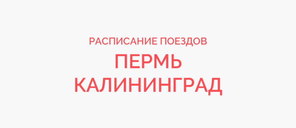 Поезд Пермь - Калининград