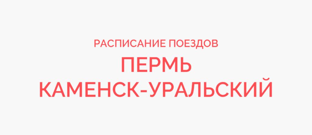 Поезд Пермь - Каменск-Уральский