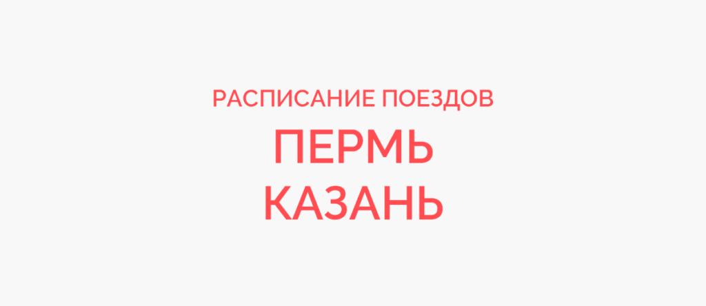 Поезд Пермь - Казань