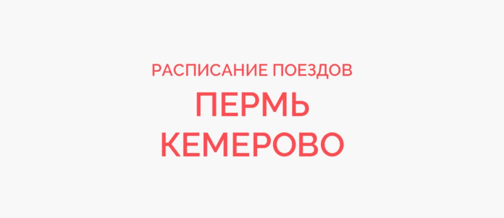 Поезд Пермь - Кемерово