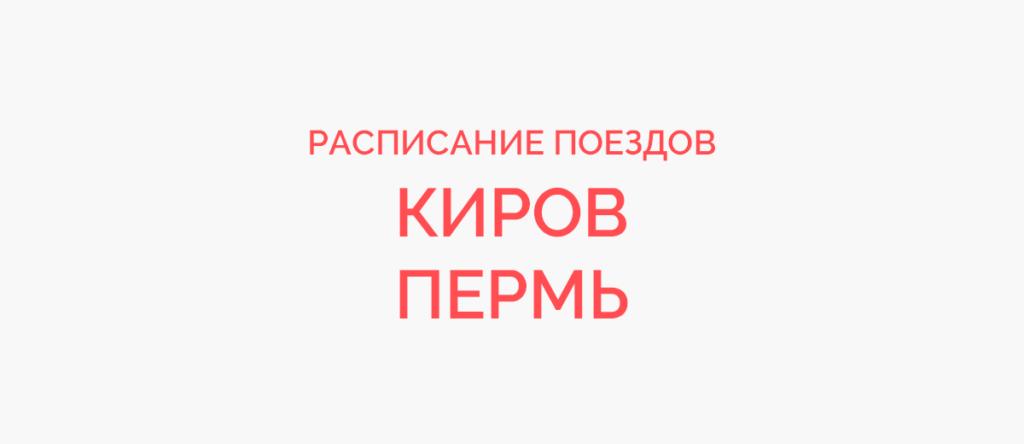 Поезд Киров - Пермь