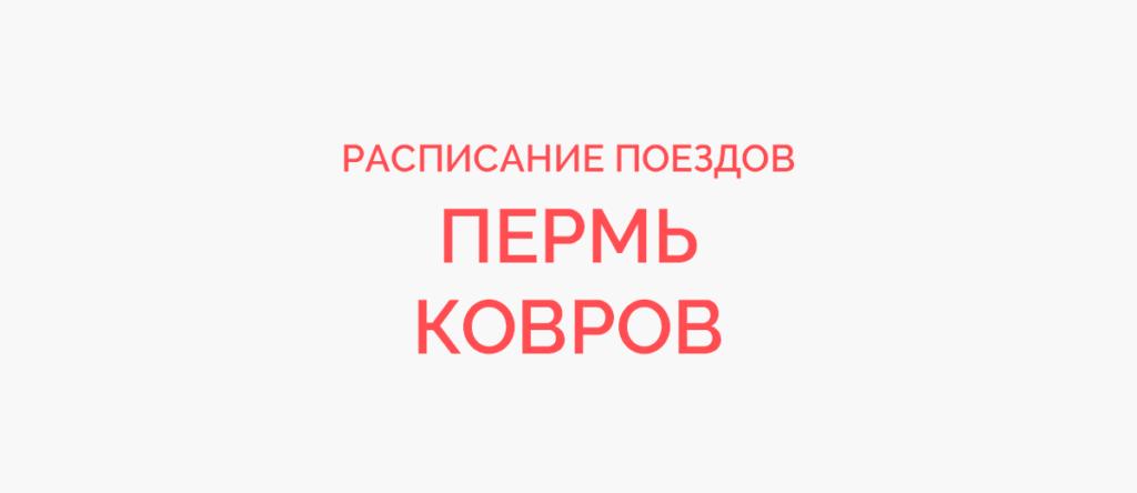 Поезд Пермь - Ковров