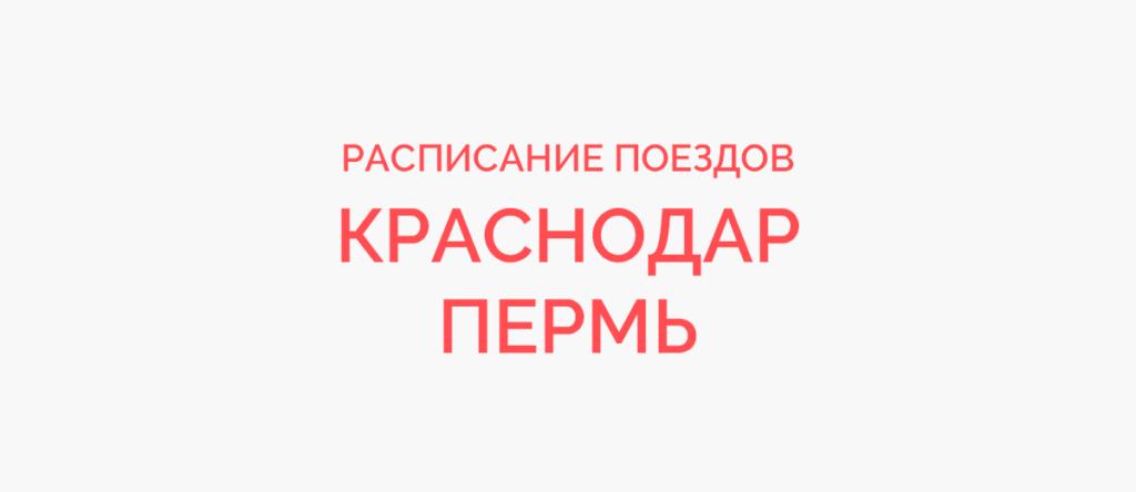 Поезд Краснодар - Пермь