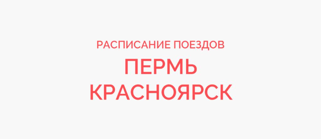 Поезд Пермь - Красноярск