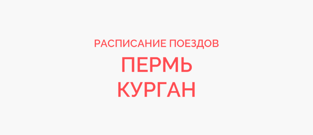 Поезд Пермь - Курган