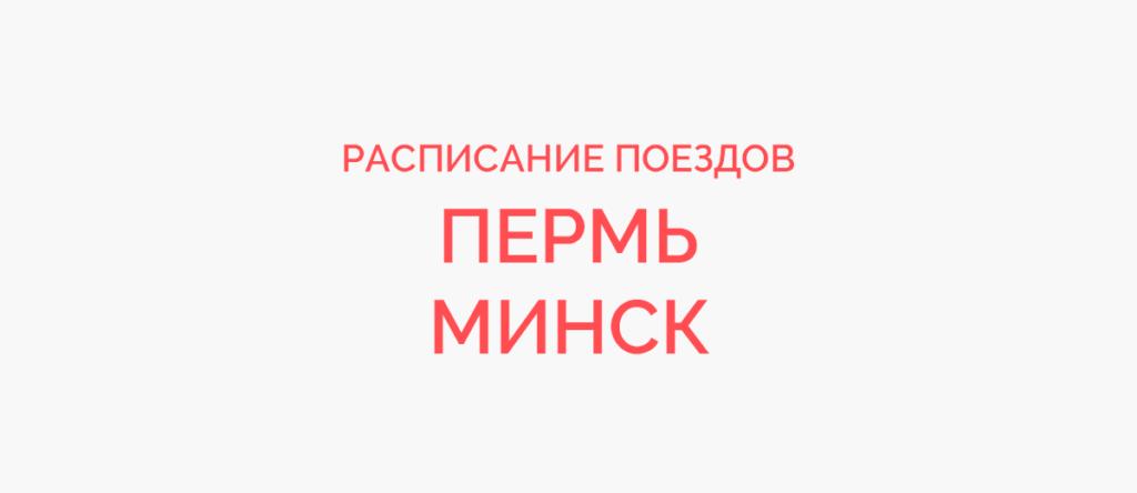 Поезд Пермь - Минск