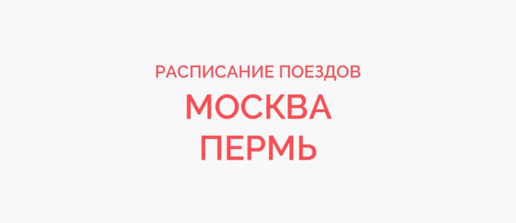 Поезд Москва - Пермь