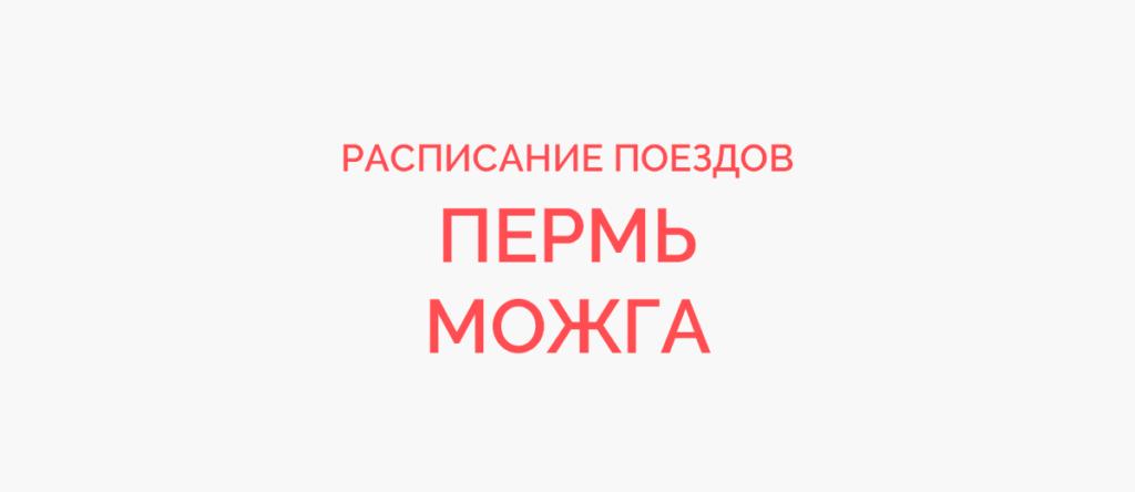 Поезд Пермь - Можга