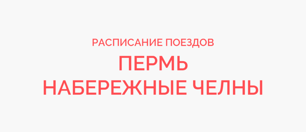 Поезд Пермь - Набережные Челны