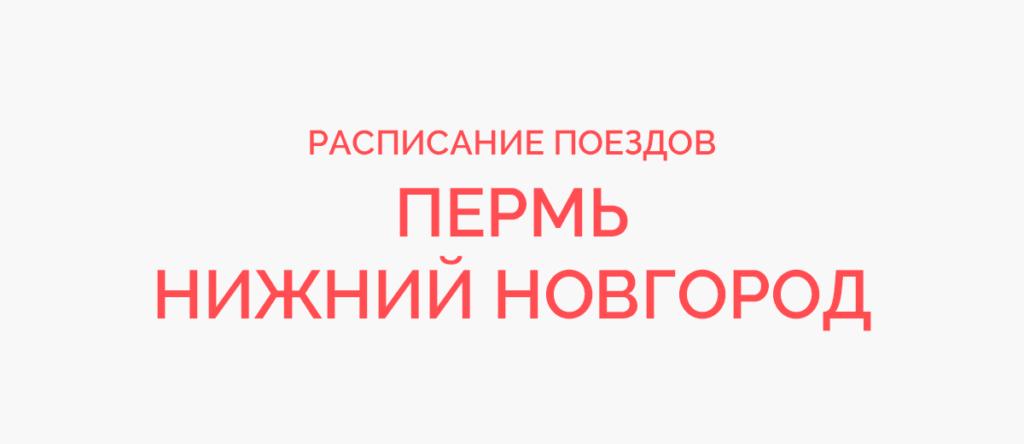 Поезд Пермь - Нижний Новгород