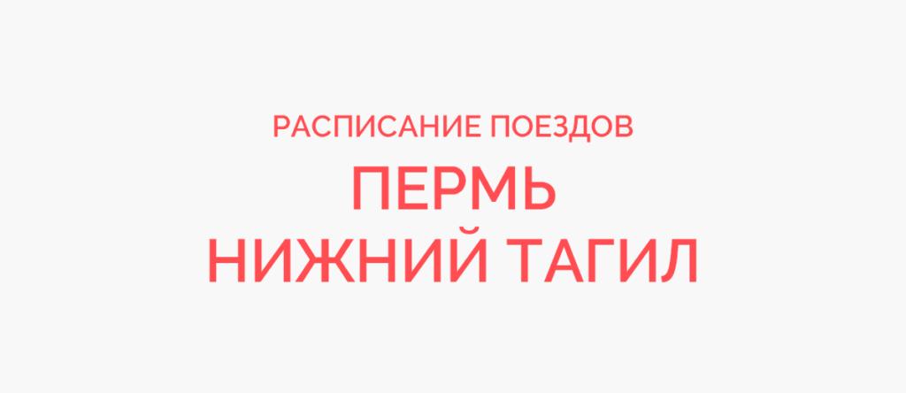Поезд Пермь - Нижний Тагил