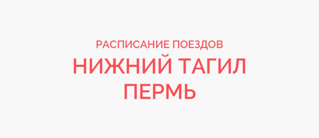 Поезд Нижний Тагил - Пермь