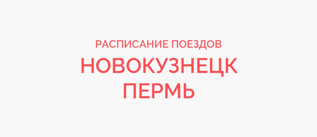 Поезд Новокузнецк - Пермь