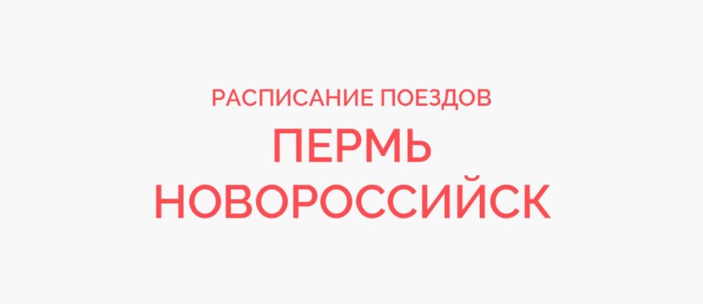 Поезд Пермь - Новороссийск