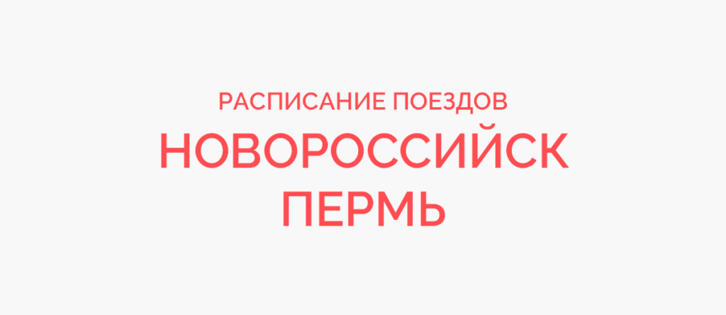 Поезд Новороссийск - Пермь