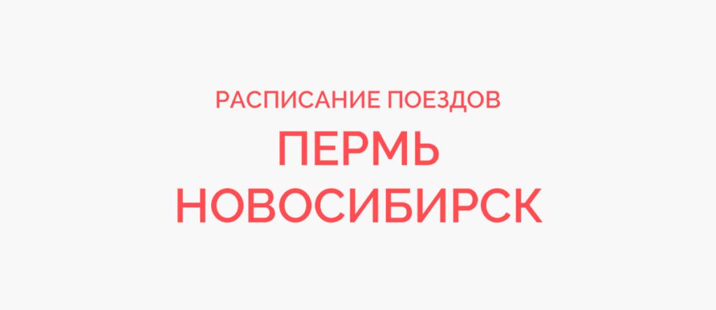 Поезд Пермь - Новосибирск