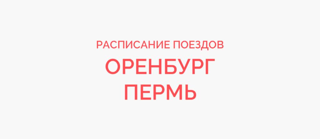 Поезд Оренбург - Пермь