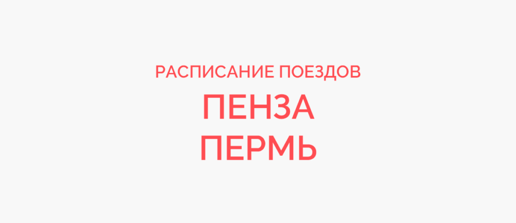 Поезд Пенза - Пермь