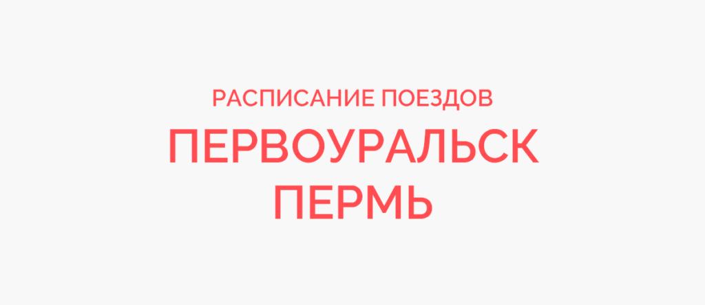 Поезд Первоуральск - Пермь