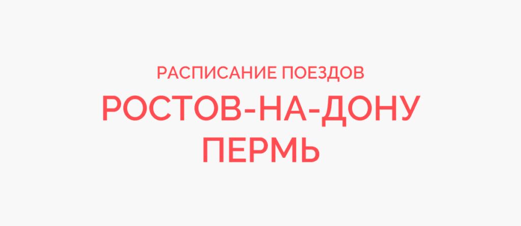 Поезд Ростов - Пермь