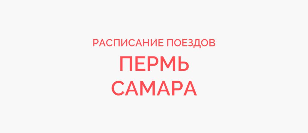 Поезд Пермь - Самара
