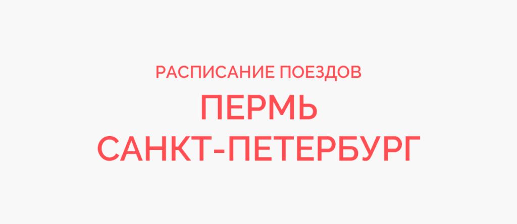 Поезд Пермь - Санкт-Петербург