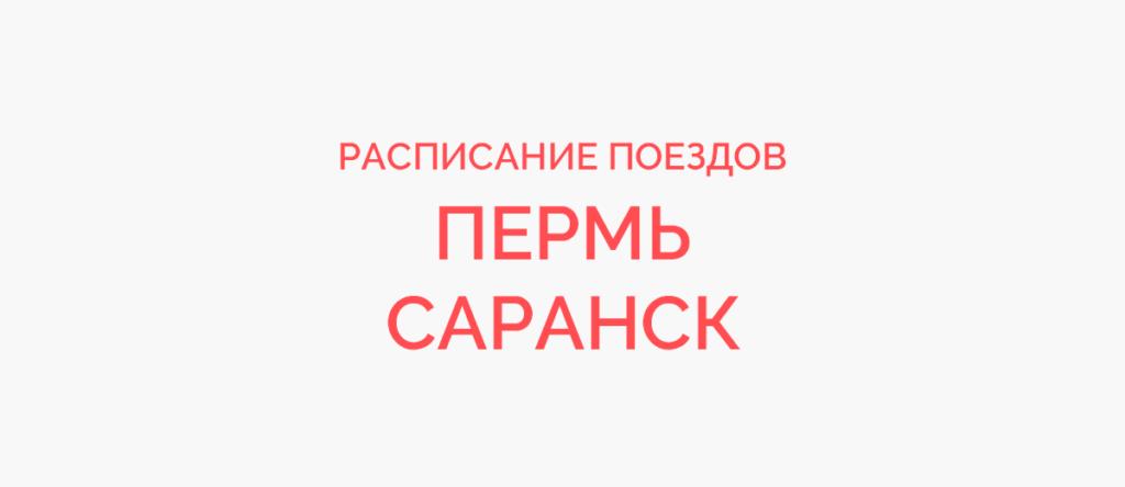 Поезд Пермь - Саранск