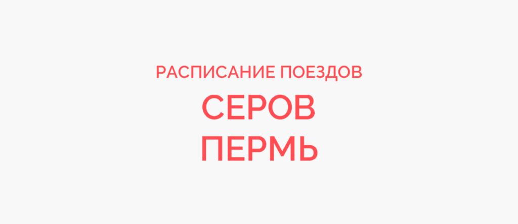 Поезд Серов - Пермь