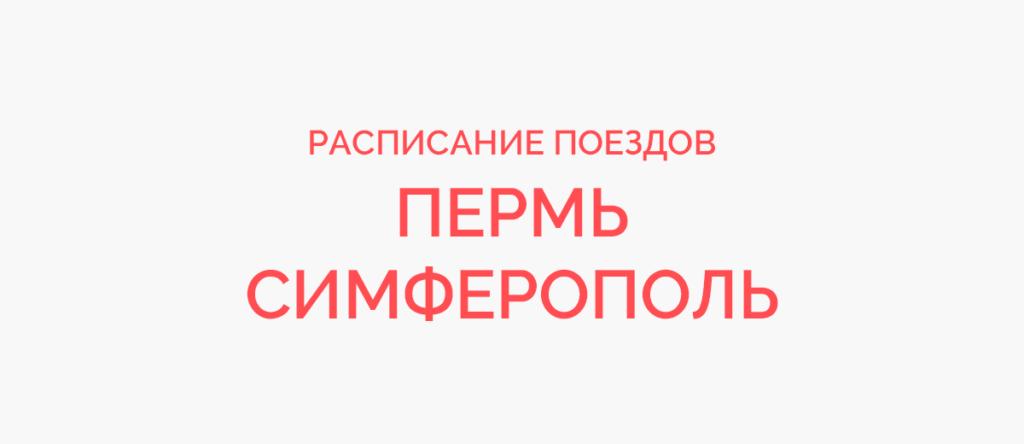 Поезд Пермь - Симферополь