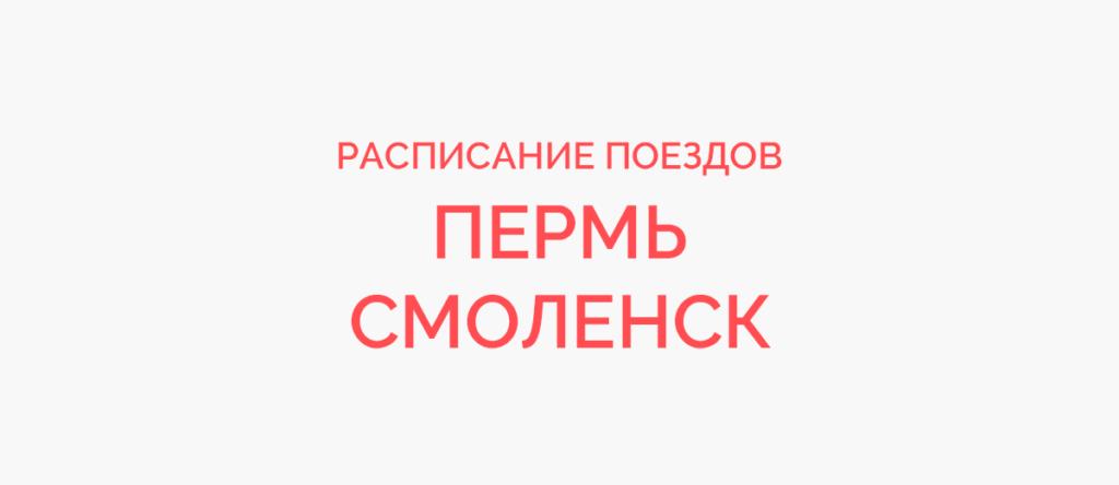 Поезд Пермь - Смоленск