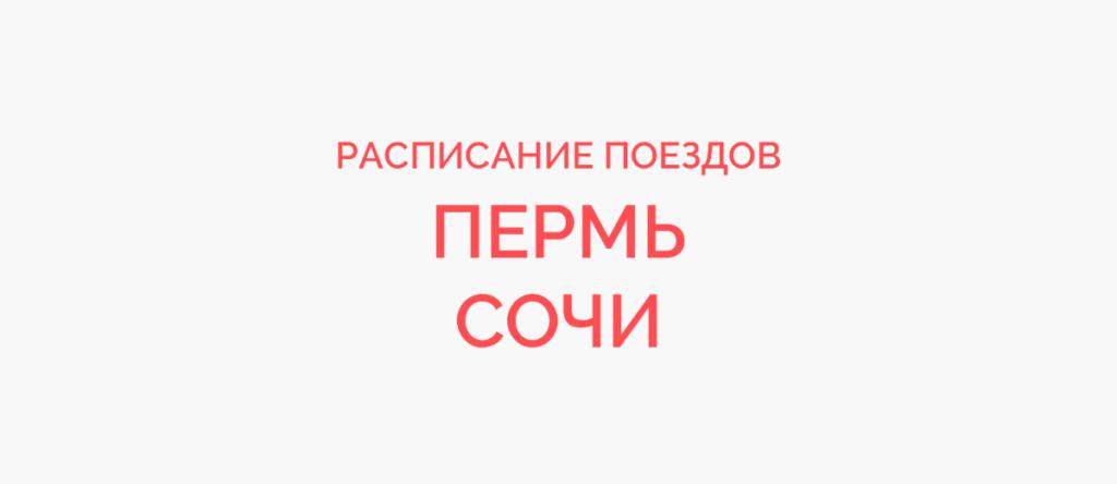 Поезд Пермь - Сочи