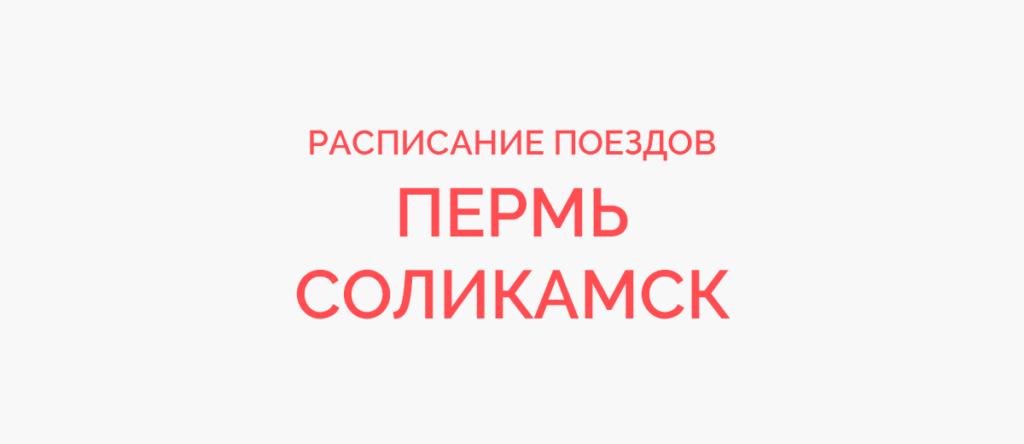 Поезд Пермь - Соликамск
