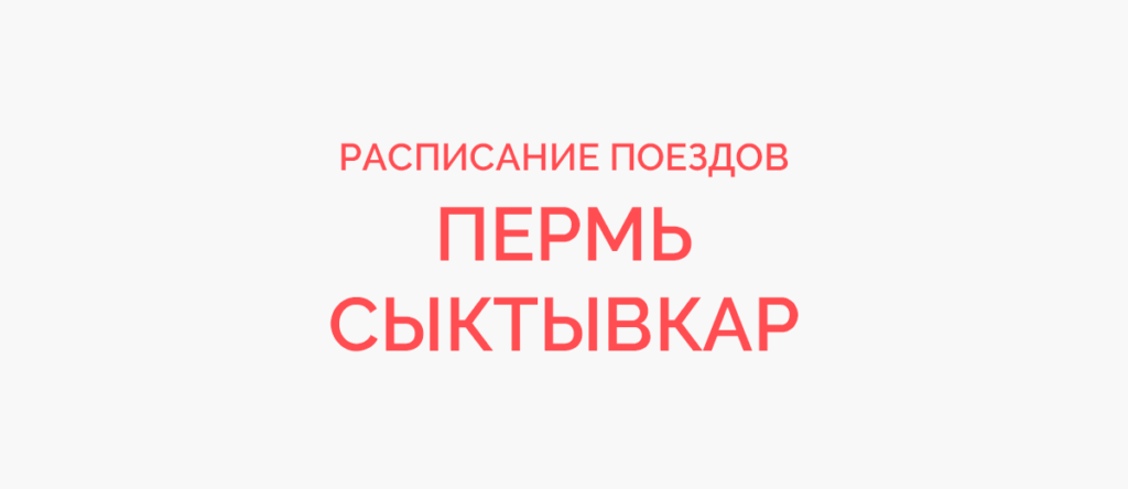 Поезд Пермь - Сыктывкар